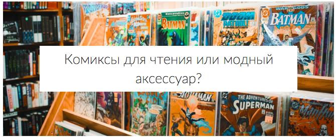 комиксы-тренд-2018