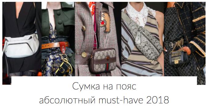сумка-на-пояс-тренд-2018