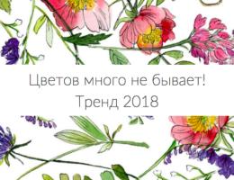 цветочный-тренд-2018