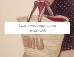 Плетеная-сумка-MiuMiu-тренд-2018