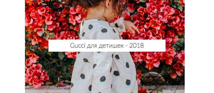 gucci-для-детей-2018