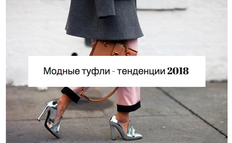 туфли 2018
