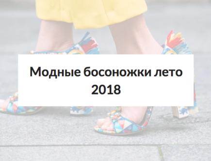 Модные босоножки лето 2018